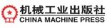 機械工業出版社