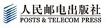 人民郵電出版社