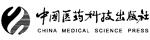 中國醫藥科技出版社