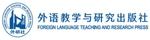 外語教學與研究出版社
