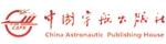 中國宇航出版社
