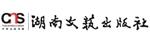 湖南文藝出版社