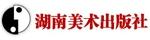 湖南美術出版社