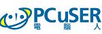 PCuSER電腦人文化