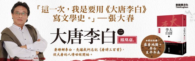 「這一次,我是要用《大唐李白》寫文學史。」──張大春