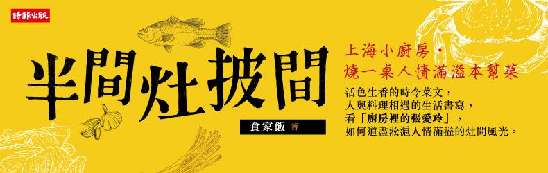 【新書試閱】「廚房裡的張愛玲」用半間上海小廚房,燒一桌人情滿溢的
