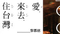 《愛‧來去‧住台灣:一百樣擁抱台灣的理由》