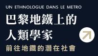 《巴黎地鐵上的人類學家》