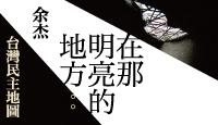 《在那明亮的地方:台灣民主地圖》