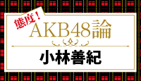 《態度!AKB48論》