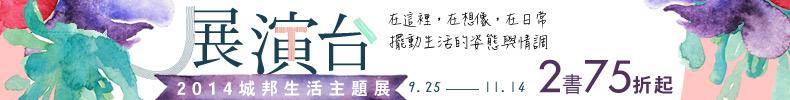 2014城邦生活主題展