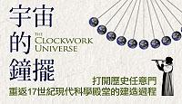 《宇宙的鐘擺》
