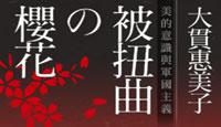 《被扭曲的櫻花:美的意識與軍國主義》