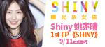 ���紸Shiny