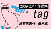 《#tag沒有代表作》