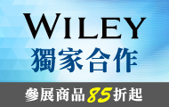 Wiley 專區