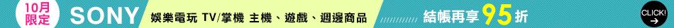 SONY娛樂電玩結帳