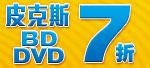 �A�P�ʤ]�����¡U�֧J���ʵe�x���t�CBD/DVD����7��A���椤��