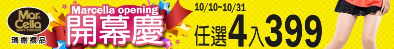 10/10~10/31 MarCella瑪榭襪品開館慶 任選4入399元