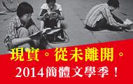 2014簡體文學季,華文創作、翻譯文學參展書75折起,滿499元現折5%!