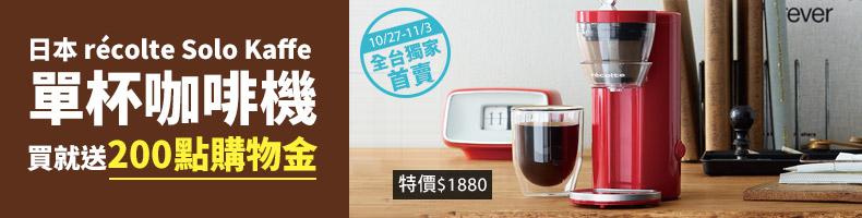 日本單杯咖啡機獨賣