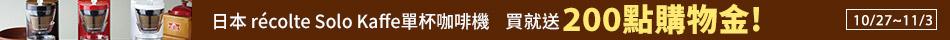 日本單杯咖啡機獨賣(