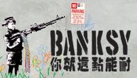 《Banksy:你就這點能耐》
