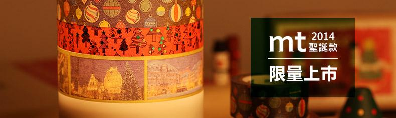 日本mt和紙膠帶2014聖誕款★限量上市!