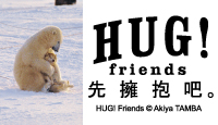 HUG!Friends