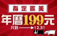 199年曆