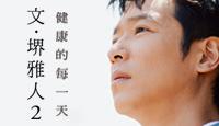 《文‧堺雅人2:健康的每一天》