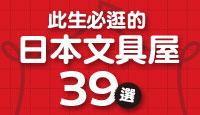 《日本文具屋39選+嚴選文房具40款!》