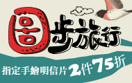 明信片雙書75折