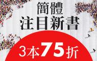 推薦新書3本75折!