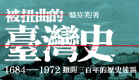 被扭曲的臺灣史