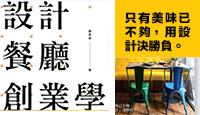 《設計餐廳創業學》