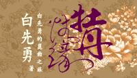 牡丹情緣:白先勇的崑曲之旅