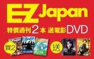 EZ Japan特賣