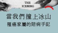 《當我們撞上冰山:罹癌家屬的陪病手記》