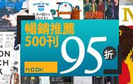 500刊95折