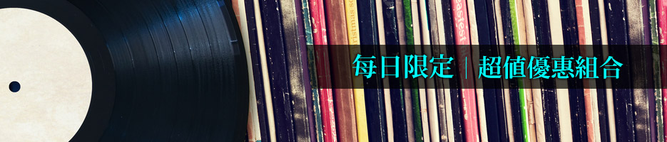EMI經典系列5折起~