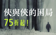 俠與俠的困局。《太平廣記(全10冊)》特價1999元  !