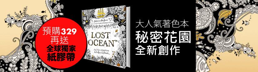 祕密花園作者最新力作Lost Ocean