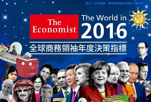 http://addons.books.com.tw/G/ADbanner/2015/11/econimist_590400.jpg