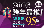 今年一定要看的MOOK