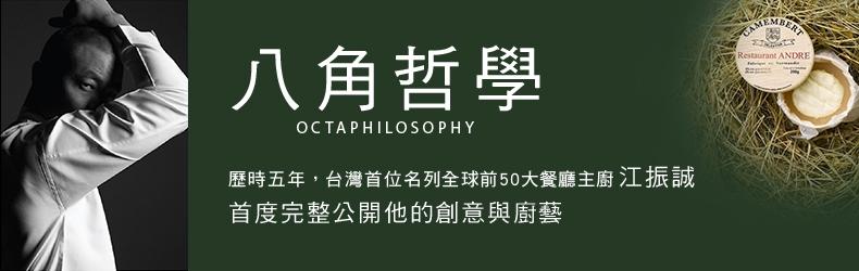 國際名廚江振誠,歷時五年,首度完整公開創作心法《八角哲學》