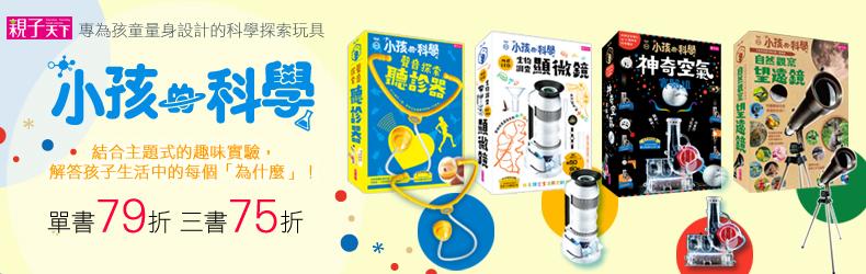 選一個好工具,讓孩子盡情發揮探索,《小孩的科學》工具套組:聽診器、顯微鏡、空氣實驗組、望遠鏡