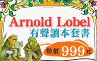 《Arnold Lobel 有聲讀本套書》全套10冊┼ 4 CD