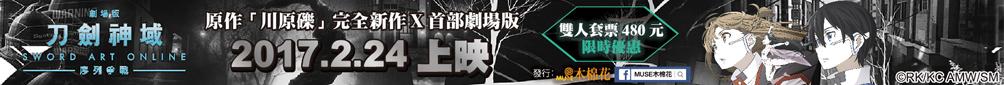 《刀劍神域》劇場版-序列爭戰