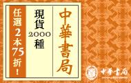 中華書局社方展